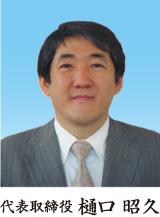 代表取締役 樋口昭久