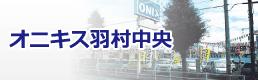 オニキス羽村中央