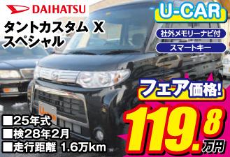 タントカスタムX スペシャル