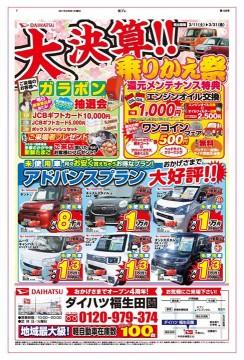 今月の企画が西多摩無料情報誌『街プレ』に掲載されています!