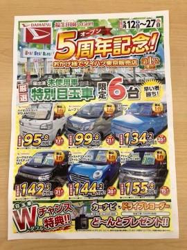 【5周年記念祭開催!】