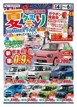 """【SUMMER FAIR第2弾""""夏祭り"""" 開催‼️】"""