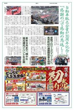 西多摩&昭島市の地域情報誌『街プレ』に、本年の10月から始まる当社の創業30周年記念イベントが掲載されました!