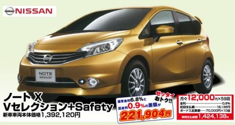 ノートX Vセレクション+Safety