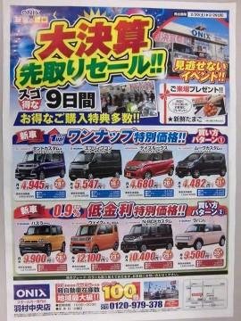 新企画!スズキ、ホンダ、ダイハツ、ニッサンの人気新型軽自動車がコミコミ1万円で乗れる!