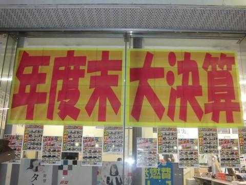 【明日はフェア最終日☆】