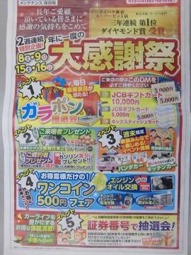 【今週末もオニキス羽村中央店へ】