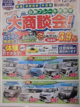 【自動ブレーキ大商談会!】