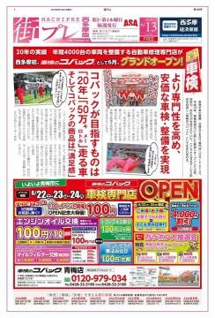 6月13日発行の西多摩の地域情報誌 街プレさんの表紙に、当店の6月22日(土)〜24日(月)にグランドオープン!記念大特価100円イベントの内容が掲載されております。