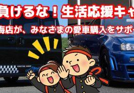 ◆コロナに負けるな!カーライフ応援キャンペーン◆