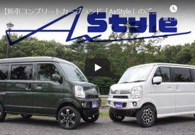 【動画】新車コンプリートカスタムカーブランド「AxStyle」紹介