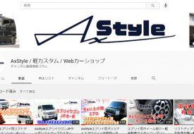 AxStyle YouTubeチャンネル