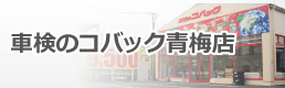 車検のコバック青梅店