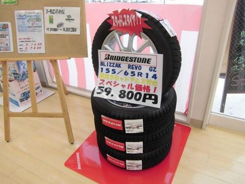 【スタッドレスタイヤを特別価格にてご提供!】