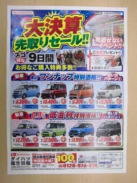 新企画!ダイハツの人気新型軽自動車がコミコミ1万円で乗れる!タント、ウェイク、キャスト、ココア、ハイゼットバン、トラックなどなど、