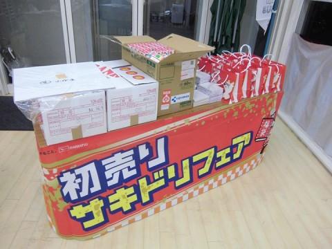 【初売りサキドリフェア開催中!】