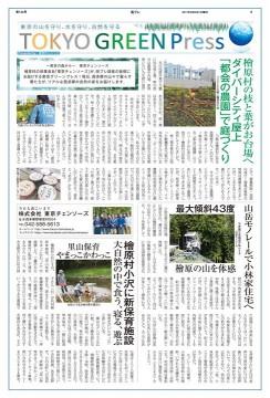 ダイハツ福生田園店が応援する地域ニュース紙の街プレ!