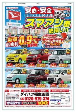 街プレ8月10日号へ、8月スマアシ安全安心車両が大集合!の内容が掲載されました!ありがとうございました?