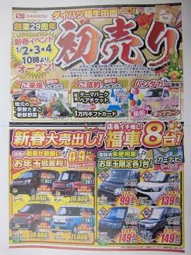 【1月2日より初売りフェア!】