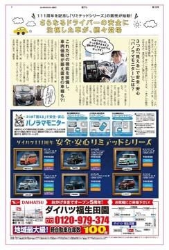 西多摩&昭島の地域情報誌『街プレ』に掲載されています!