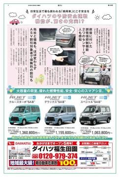 西多摩&昭島市の地域情報誌『街プレ』に掲載されています。