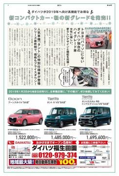 西多摩&昭島市の地域情報誌『街プレ』から、安心・安全なクルマの情報をお伝えしています!(^。^)