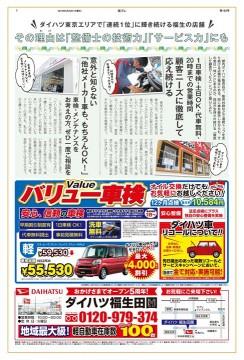 当店が西多摩情報誌 【街プレ】に掲載されました!