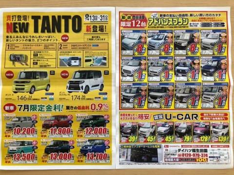 真打登場!NEW TANTO 新登場!
