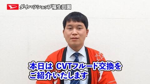 CVTフルード交換のすすめ!