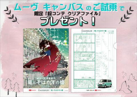 「竜とそばかすの姫」限定絵コンテクリアファイル!!