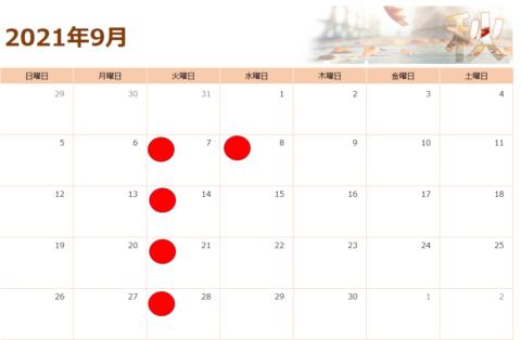 新人営業髙橋の営業日記 ー Vol.12-9月の定休日のお知らせ