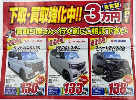 新人営業髙橋の営業日記 ー Vol.13-お車の買取も自信アリ!!!
