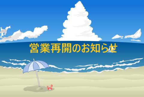 新人営業髙橋の営業日記 ー Vol.04-通常営業再開しました!