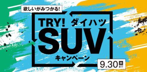 新人営業髙橋の営業日記 ー Vol.26 – SUVキャンペーン、締切迫る!!!