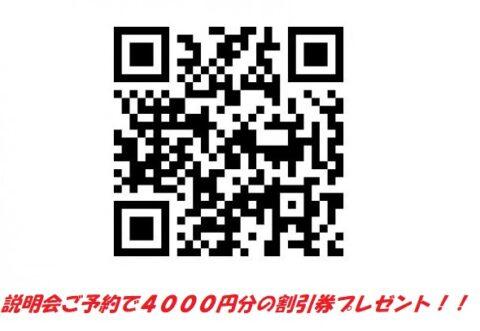 新人営業髙橋の営業日記 ー Vol.40 – カーシェア説明会で豪華プレゼント!!!
