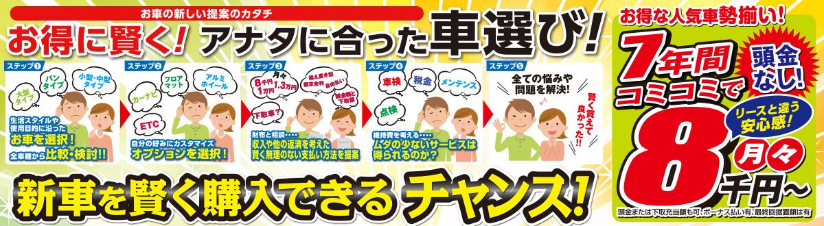 新車を賢く購入できるチャンス! 7年間コミコミで月々8千円~