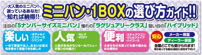 ミニバン・1BOXの選び方ガイド!「楽しい」「人気」「便利」