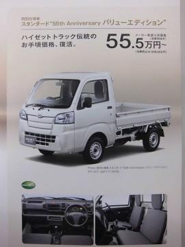 【新車が55.5万円☆】