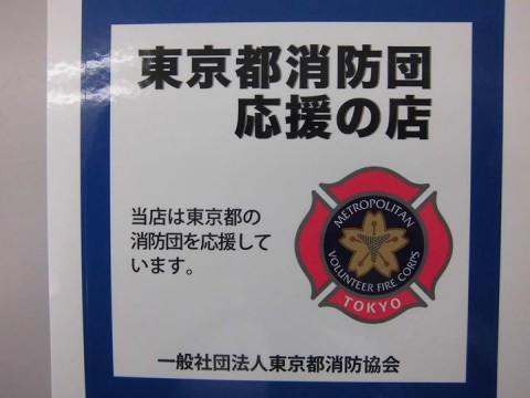 【消防団応援の店】