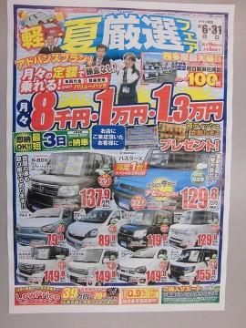 【サマーフェア最終!】