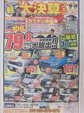 【街プレ掲載中&ムーヴキャンバス発売!】