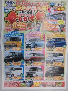 【月々8,000円から未使用車に乗れます!】