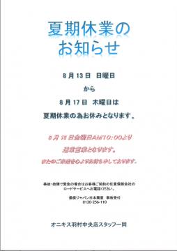 【夏期休業のお知らせ】