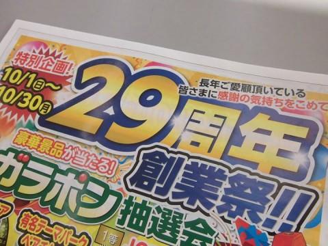 【29周年創業祭】