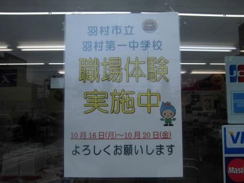 【職場体験実施中】