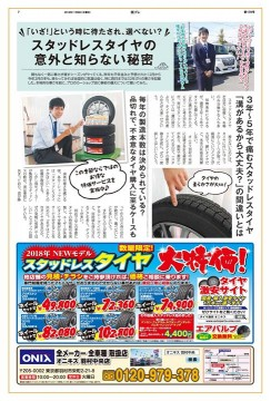 西多摩情報誌『街プレ』に、カーライフニュースを掲載しています!