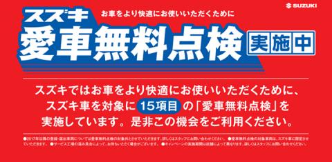 【スズキ愛車無料点検実施中☆】