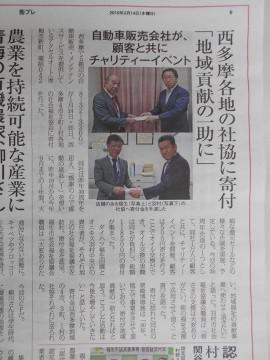 【西多摩新聞に掲載させて頂きました。