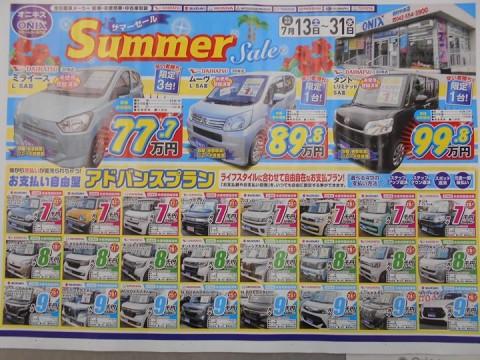 台数限定!登録済み未使用車が77.7万円から!