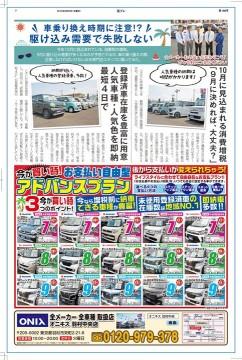 西多摩情報誌「街プレ」に当社のお得な情報が掲載されました!